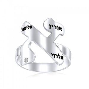 טבעת אות א עם שמות