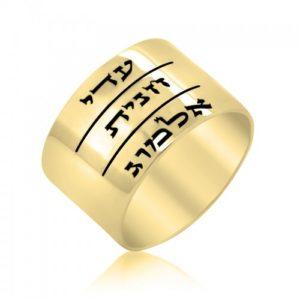 טבעת פס עם שמות