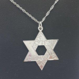 מגן דוד עם שמע ישראל